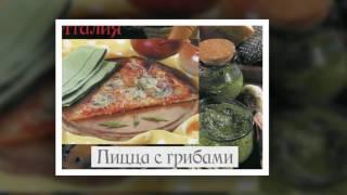 Итальянская кухня. Пицца с грибами
