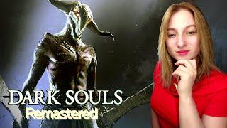 Dark Souls Remastered ○ Dark Souls НА СТРИМЕ #5 ○ СТРИМ С ДЕВУШКОЙ ○ DARK SOULS ПРОХОЖДЕНИЕ