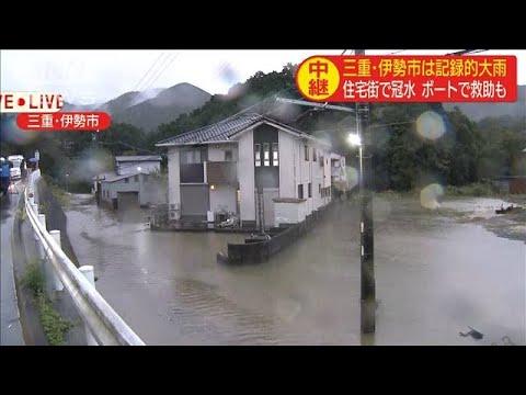 三重・伊勢市 記録的大雨で住宅街が冠水(19/10/12) - YouTube