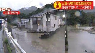 三重・伊勢市 記録的大雨で住宅街が冠水(19/10/12)