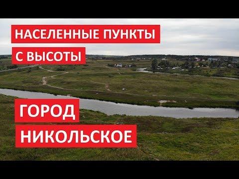 Населенные пункты с высоты: город Никольское, Тосненский район, Ленингрдская область