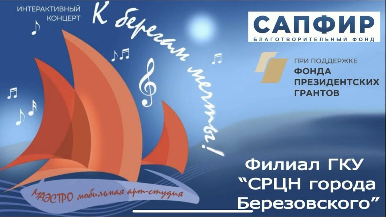 Итоговый концерт в филиале ГКУ «СРЦН города Березовского» (пос. Монетный)