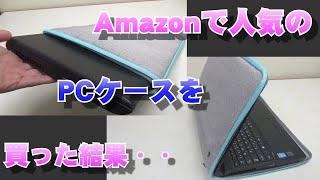 【PCバッグ/PCケース】Amazonで人気商品を買った結果・・・【開封レビュー】HSEOKの格安ノートパソコン用ケース