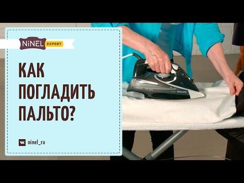 Как гладить пальто утюгом