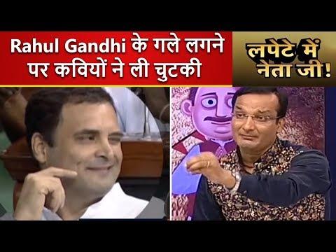 Lapete Mein Netaji, Rahul Gandhi के गले लगने पर कवियों ने ली चुटकी । News18 India