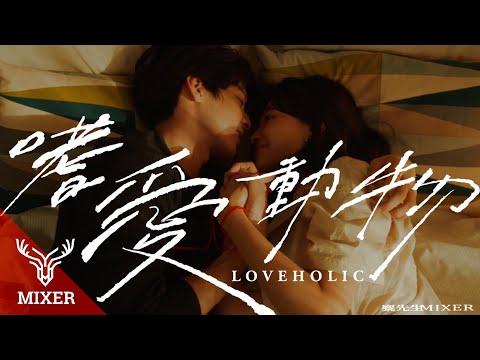 麋先生MIXER【嗜愛動物Loveholic】是愛版 Official Music Video