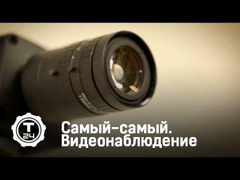 Видеонаблюдение   Самый-самый   Т24