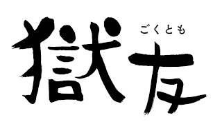 『袴田巖 夢の間の世の中』『SAYAMA みえない手錠をはずすまで』などの...