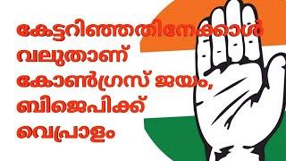 കർണാടകയിൽ കോൺഗ്രസ് വിജയക്കുതിപ്പ് തുടരുന്നു, യെദിയൂരപ്പയുടെ തട്ടകത്തിൽ തേരോട്ടം-Karnataka Congress