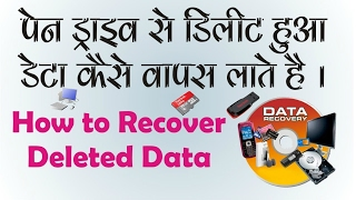 [100% Solved] How to Recover Deleted Data from a Memory Card, Computer or Pen Drive. 2017
