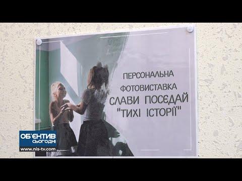 ТРК НІС-ТВ: Об'єктив 25 09 20 Виставка Слави Посєдай