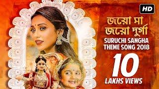 Suruchi Sangha Theme Song 2018 | Durga Puja | Mamata Banerjee | Indranil | Lopamudra | SVF Music