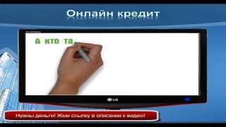 видео Экспресс-кредиты НБД-Банка