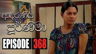 Adaraniya Poornima | Episode 368 20th November 2020 Thumbnail