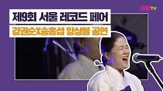 제9회 서울 레코드 페어 - 강권순X송홍섭 앙상블 공연