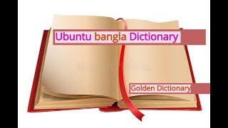 How to install bangla dictionary ubuntu18.04bangla   Golden Bangla Dictionary screenshot 4
