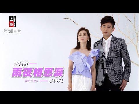 雨夜相思淚 董育君+吳俊宏