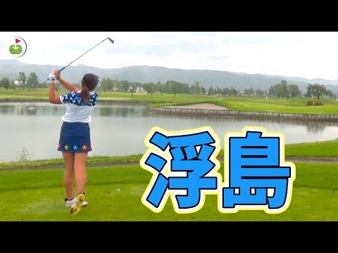 早朝ゴルフが気持ちいい!浮島グリーンに挑戦!【ほたるゴルフ#3】