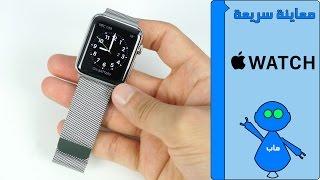 Apple Watch Review - معاينة سريعة ساعة أبل واتش