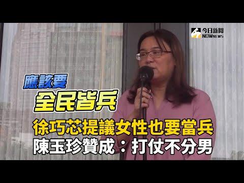 徐巧芯提議女性也要當兵 陳玉珍贊成:打仗不分男女