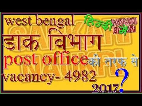 West Bengal daak vibhag Postal Circle GDS Online Form 2017 #detail #hindi