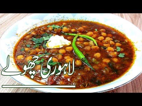 Lahori Cholay Recipe II Chikar Cholay II lahori food recipes II chana ka salan I Urdu Hindi