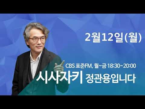 "2018/02/12 CBS 시사자키 정관용입니다 이슈 인터뷰 1 ""남북정상회담 개최될까?"" - 박지원 의원(민주평화당)"
