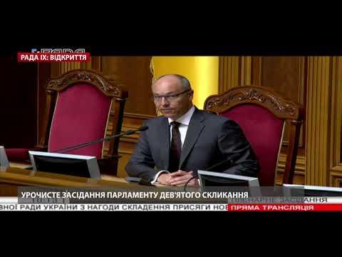 Урочисте відкриття Верховної Ради України