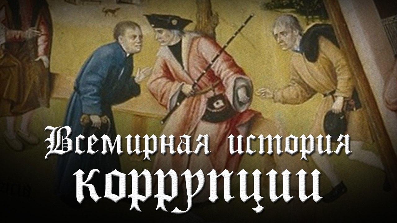 """Дмитрий Перетолчин. """"Всемирная история коррупции"""""""