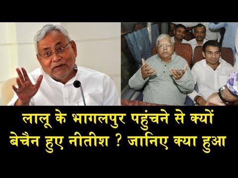 लालू के भागलपुर पहुंचने से क्यों बेचैन हुए नीतीश ? RJD RALLY IN BHAGALPUR