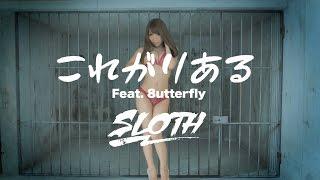 SLOTH / 「これがりある Feat. 8utterfly」 thumbnail