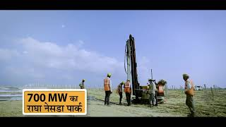 Hon'ble PM lays foundation of the world's largest hybrid renewable energy park in Kutch, Gujarat