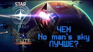 No man's Sky - обзор особенностей. Почему не Elite или Star Citizen