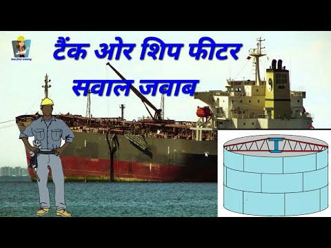 tank fitter interview/ ship fitter interview/  questions and answers in Hind
