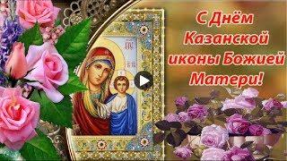 С ДНЕМ КАЗАНСКОЙ ИКОНЫ Красивое видео поздравление Красивые Музыкальные видео открытки