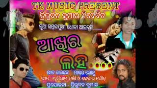 Ankhir laha // singer-Master sonu // New sambalpuri dhoka Albom HD Video 2017