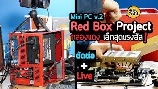 ประกอบ Red Box Project Workstation (Mini PC v.2) กล่องแดงสุดแรง สำหรับตัดต่อและ Live สุดเสถียร