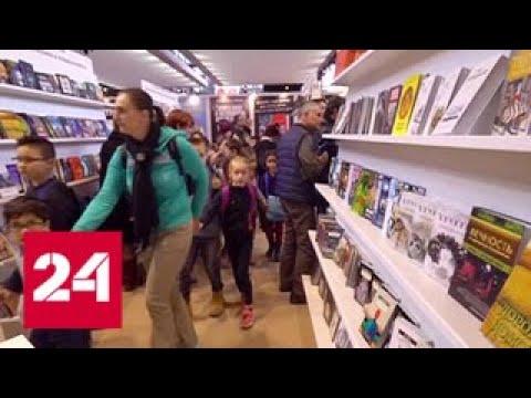 Россия стала почетным гостем книжного салона в Париже