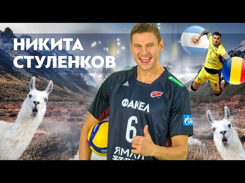 Никита Стуленков. Интервью с новичком из Аргентины / Nikita Stulenkov