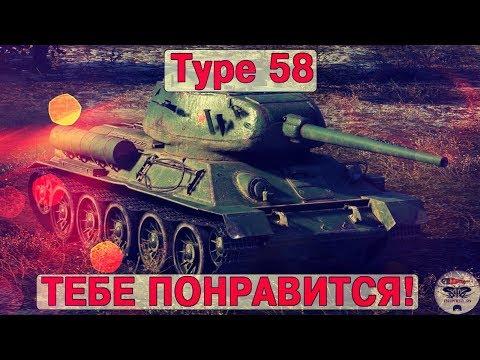 Type 58 - ОН ТЕБЕ ПОНРАВИТСЯ