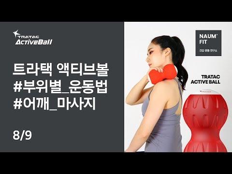 트라택 액티브볼 어깨 마사지 기본 사용법(Shoulder Release)