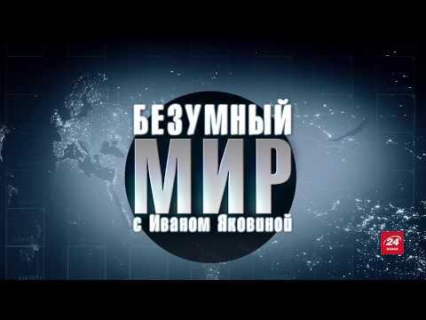 Безумный мир. Россия