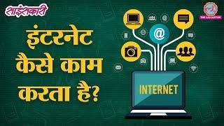 How does the Internet work? | Sciencekaari | Internet explained