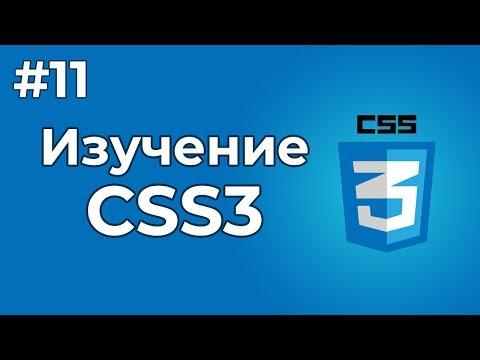 Изучение CSS/CSS3 | #11 - Свойства блоков CSS. Свойство Display и Overflow