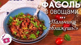 То что нужно В ПОСТ Вкусное РАГУ из ФАСОЛИ с томатами Вся СЕМЬЯ будет СЫТА Готовим дома
