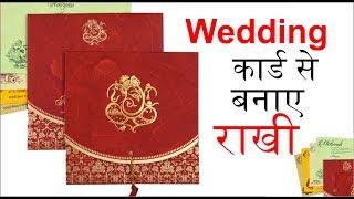शादी के कार्ड से बनाए राखी -Rakhi making ideas with old marriage/wedding cards-Tuber Tip