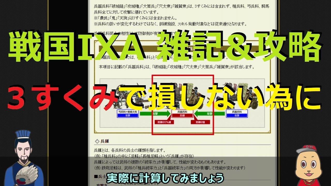 攻略 戦国 ixa