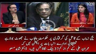 #ZainabMurderCase: Punjab Hukumat Nay Jhoot Bola #ChiefJustice Qatil Ki Tehqeeqat Karwaye