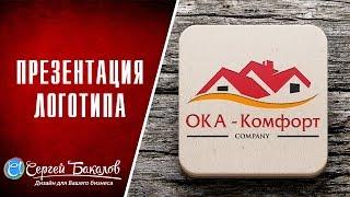 Видео-презентация фирменного логотипа компании