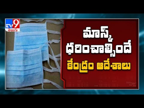 Centre advises people to wear face covers to contain spread of coronavirus - TV9